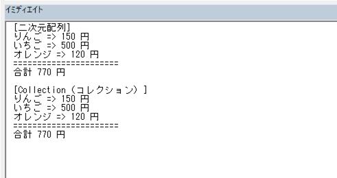 Collection(コレクション)サンプル001の処理結果