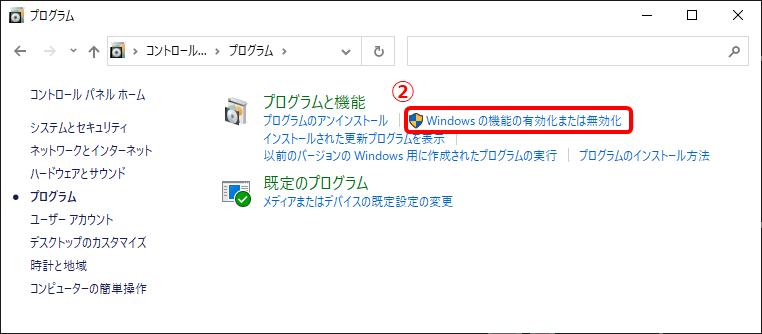 .NET Framework 3.5 有効化手順②