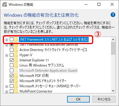 .NET Framework 3.5 有効化手順③