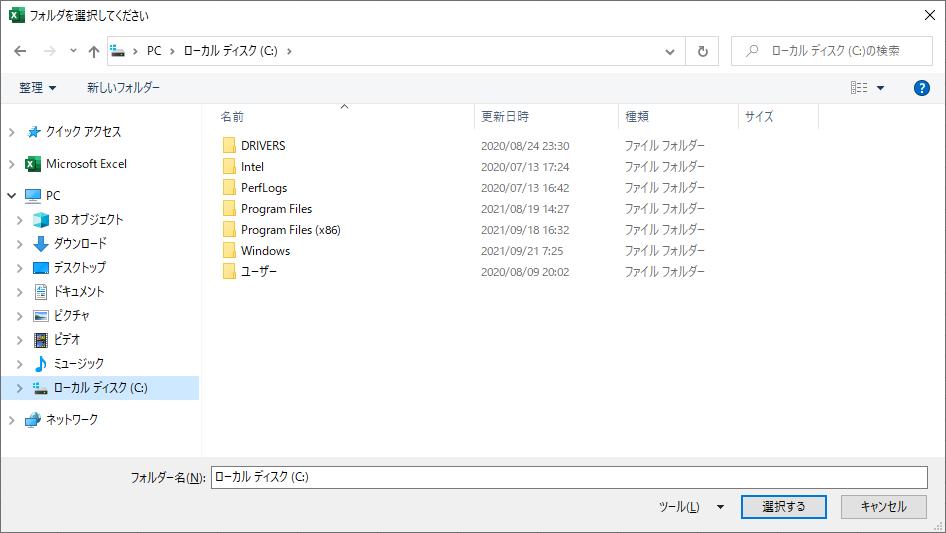 vba-filedialog-folderpicker